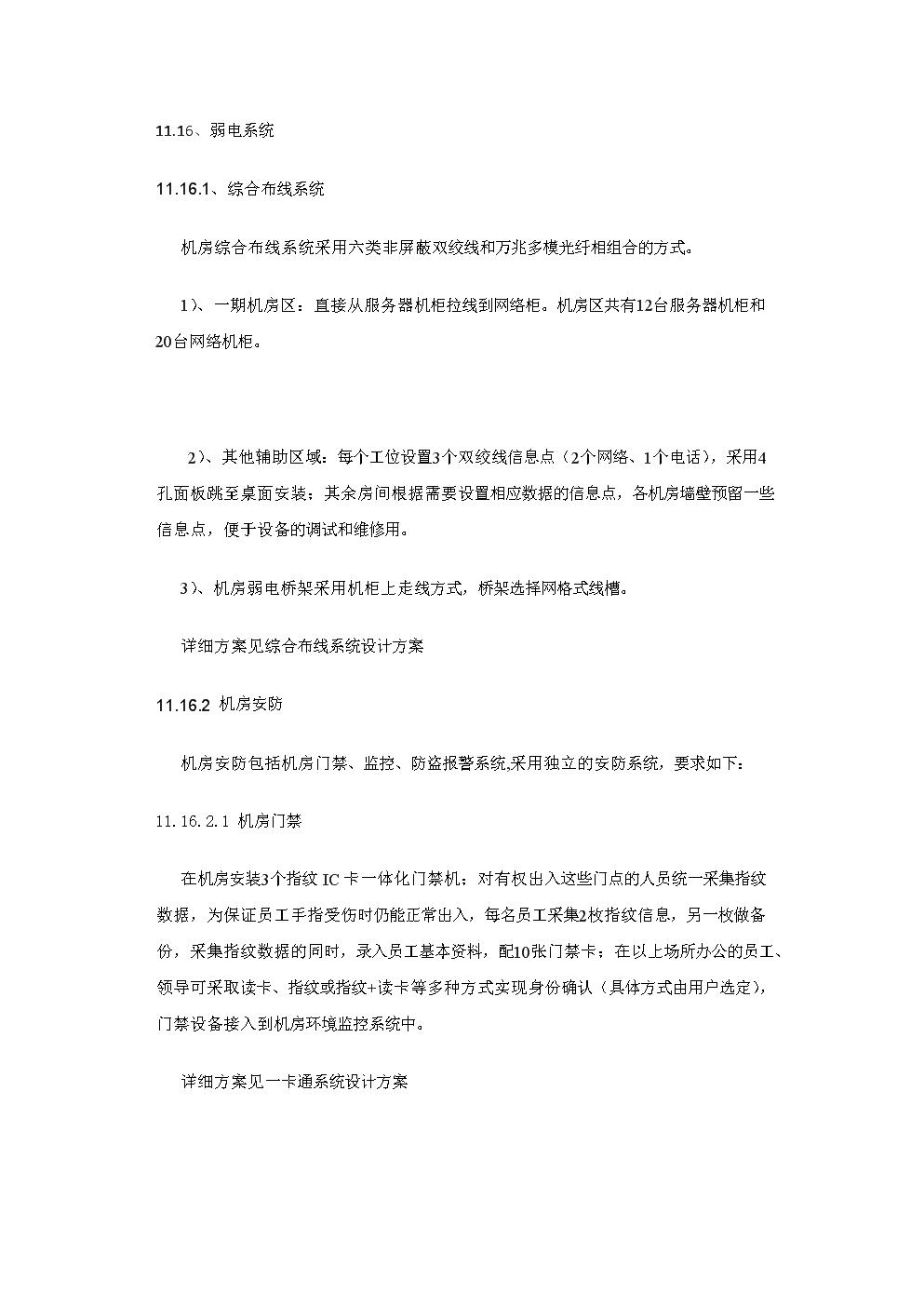 机房弱电系统方案.doc