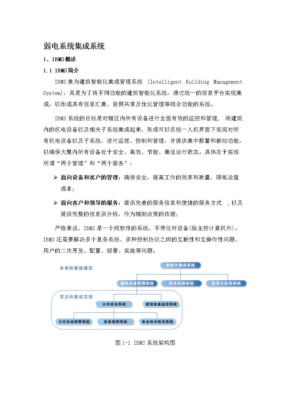 弱电系统集成系统方案.doc
