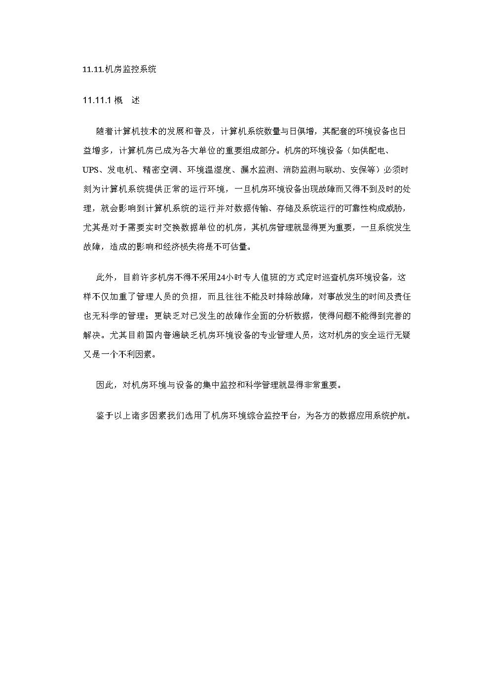 机房监控系统施工方案.doc