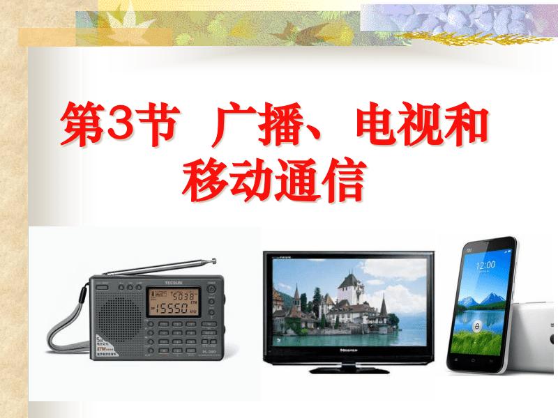 4广播电视和移动通信.pdf