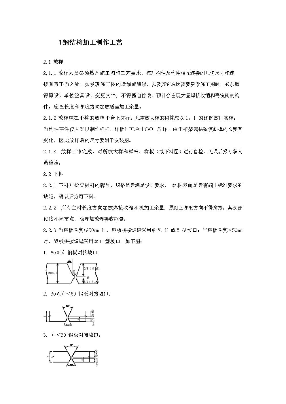 钢结构加工制作工艺.doc