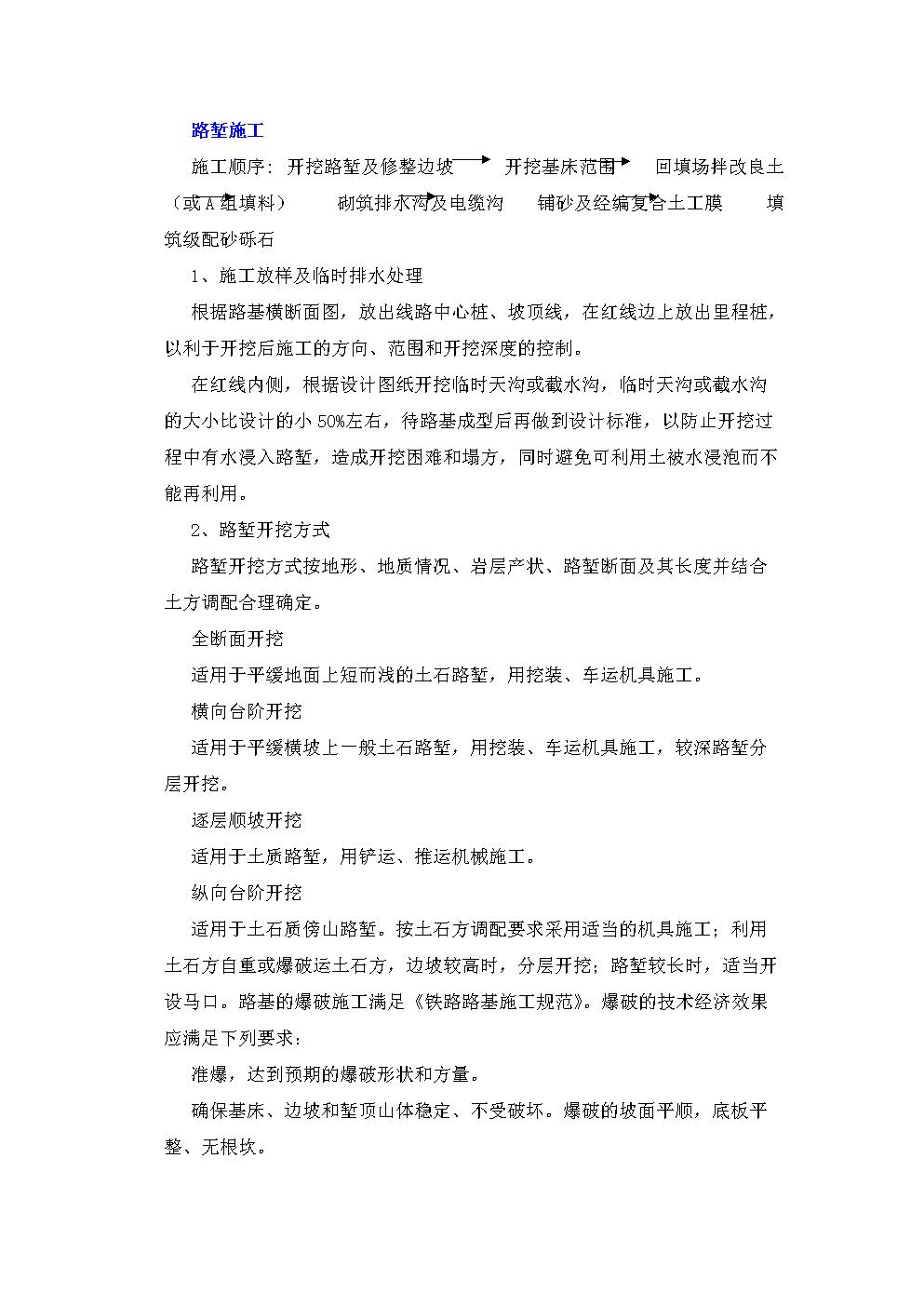 路基工程-路堑施工方案.doc