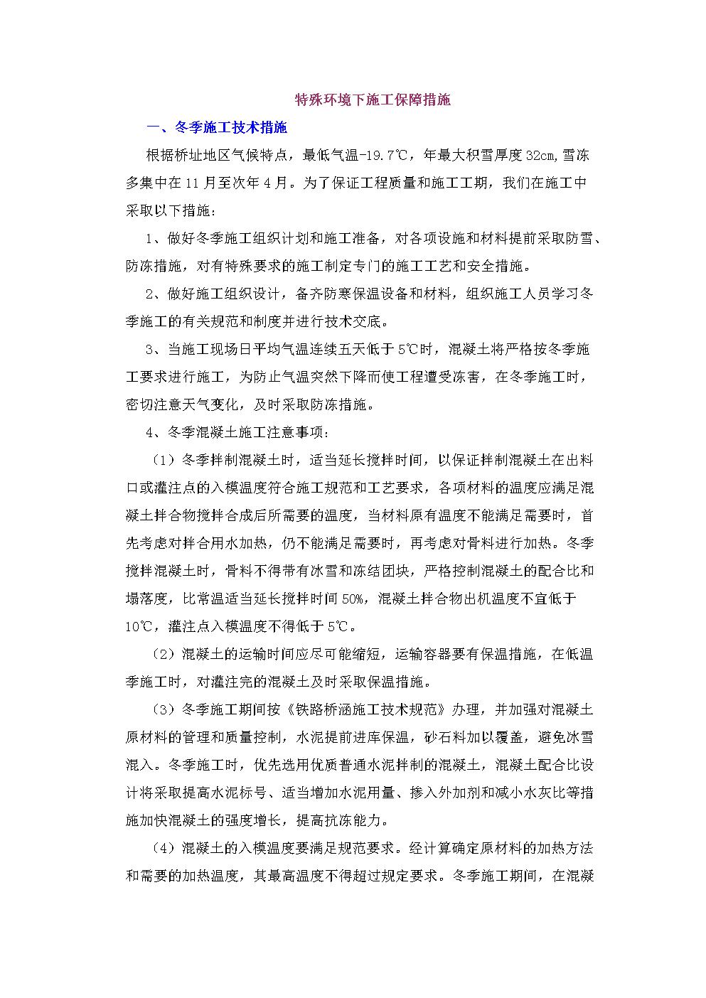 桥梁工程-特殊环境下(冬、雨)施工保障措施.doc