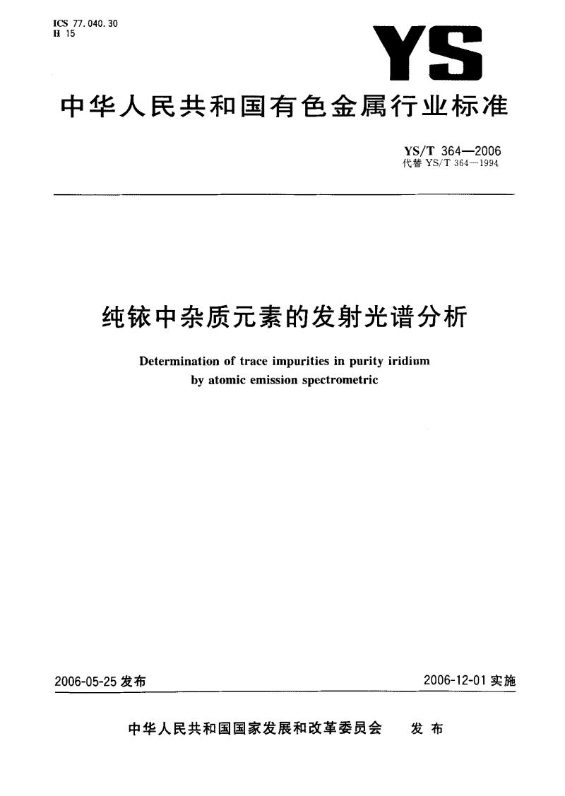 YST364_纯铱中杂质素的发射光谱分析.pdf