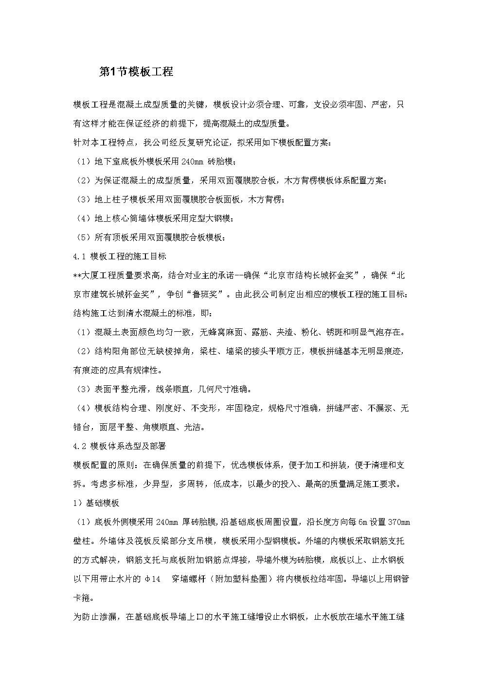 模板工程施工技术方案0.doc