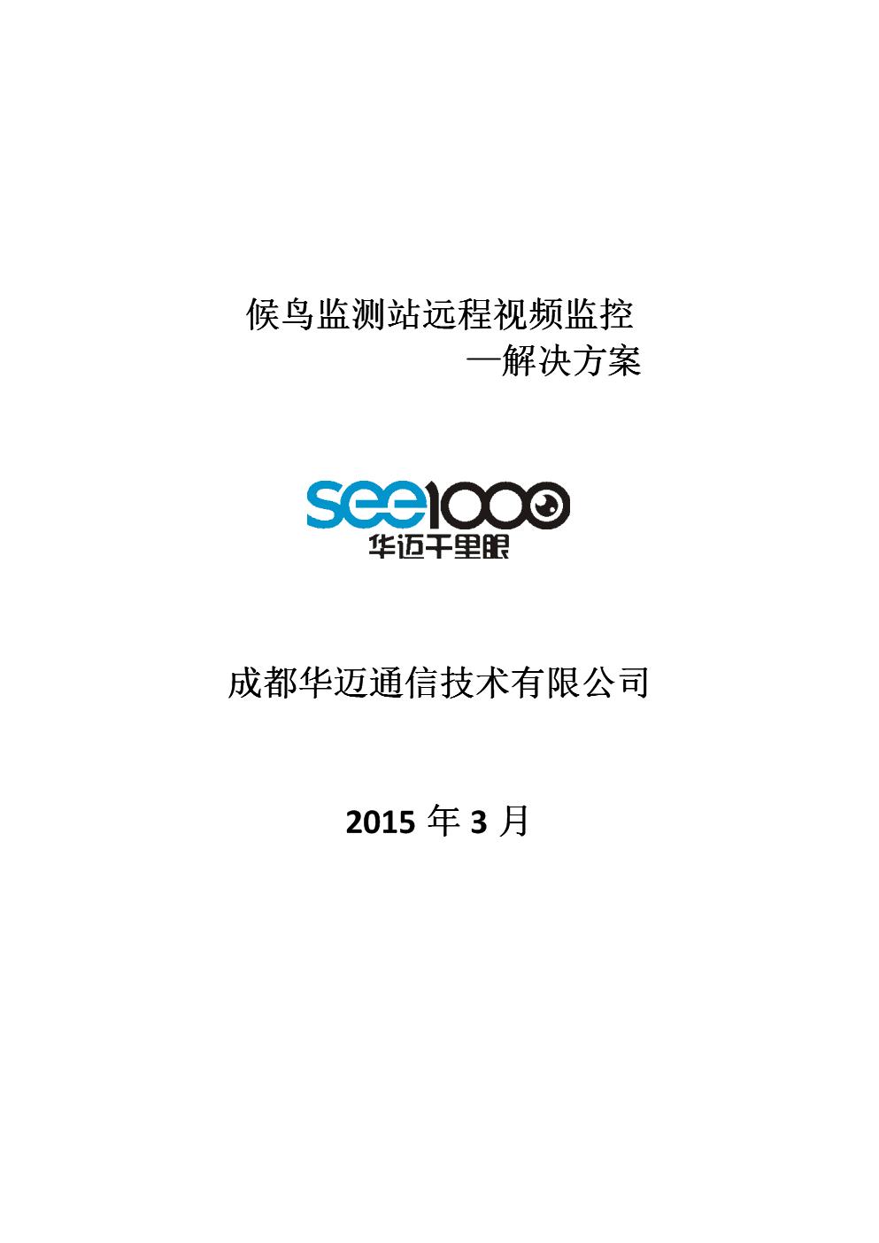 候鸟监测站远程视频监管解决方案.docx
