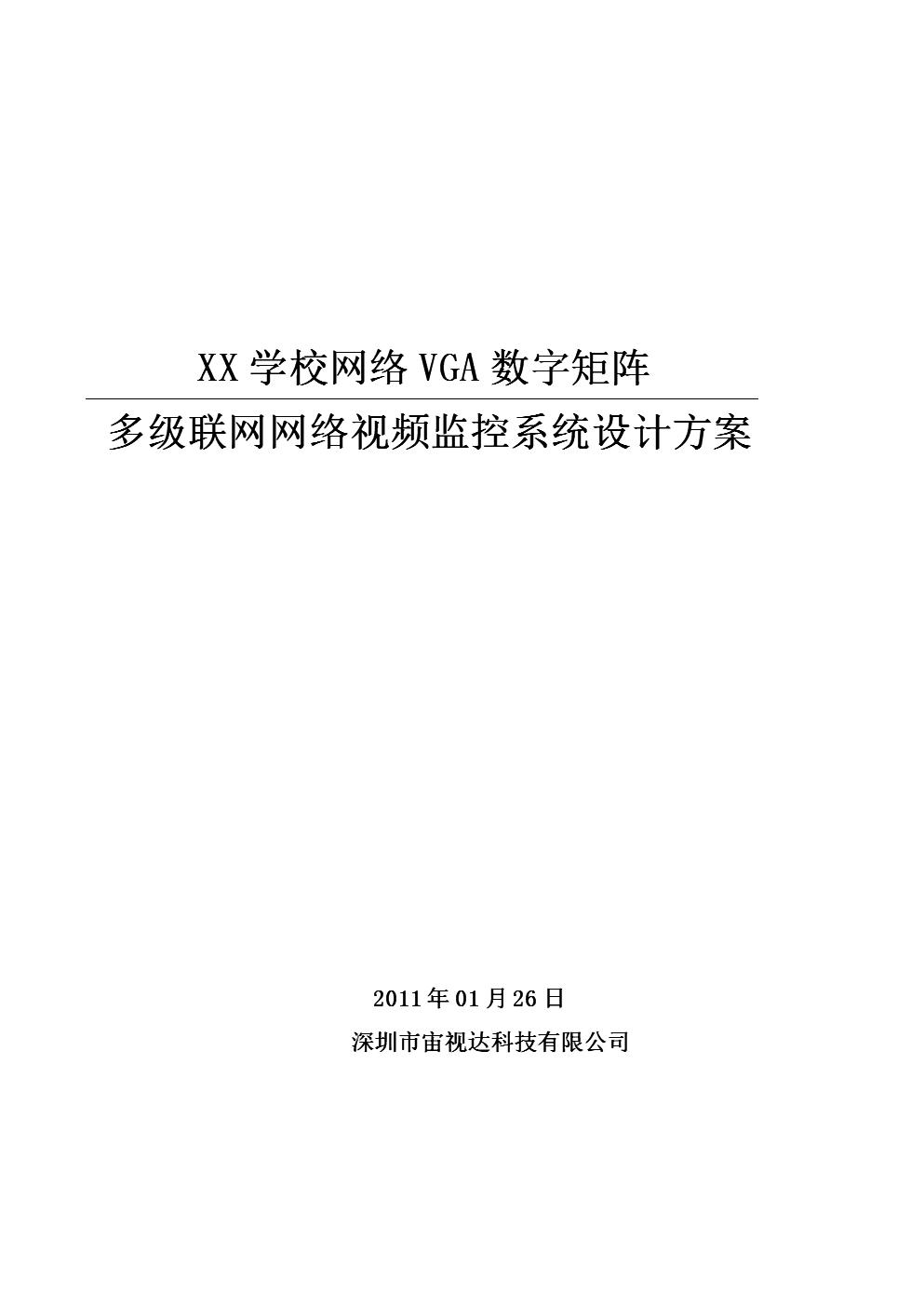 贵州43所学校联网监控系统设计方案.doc