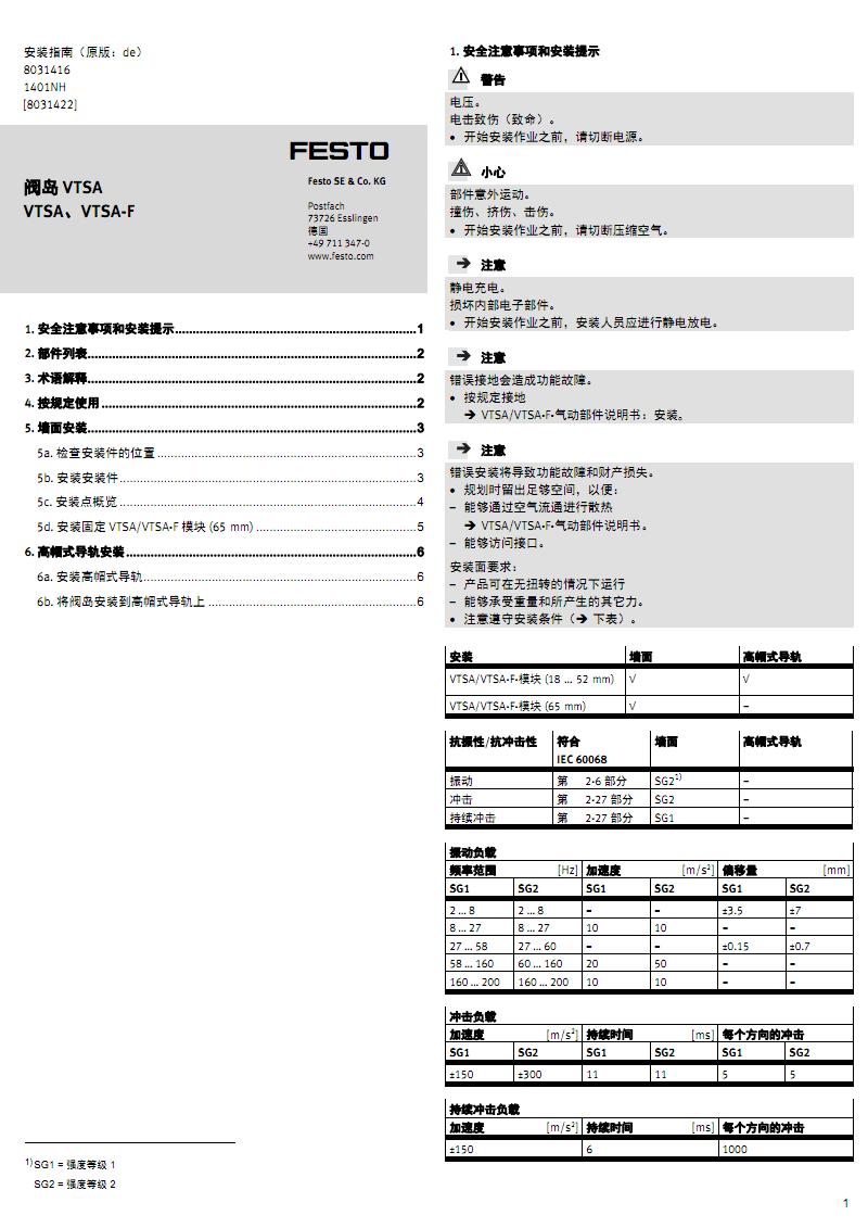 安装指南(原版de).pdf