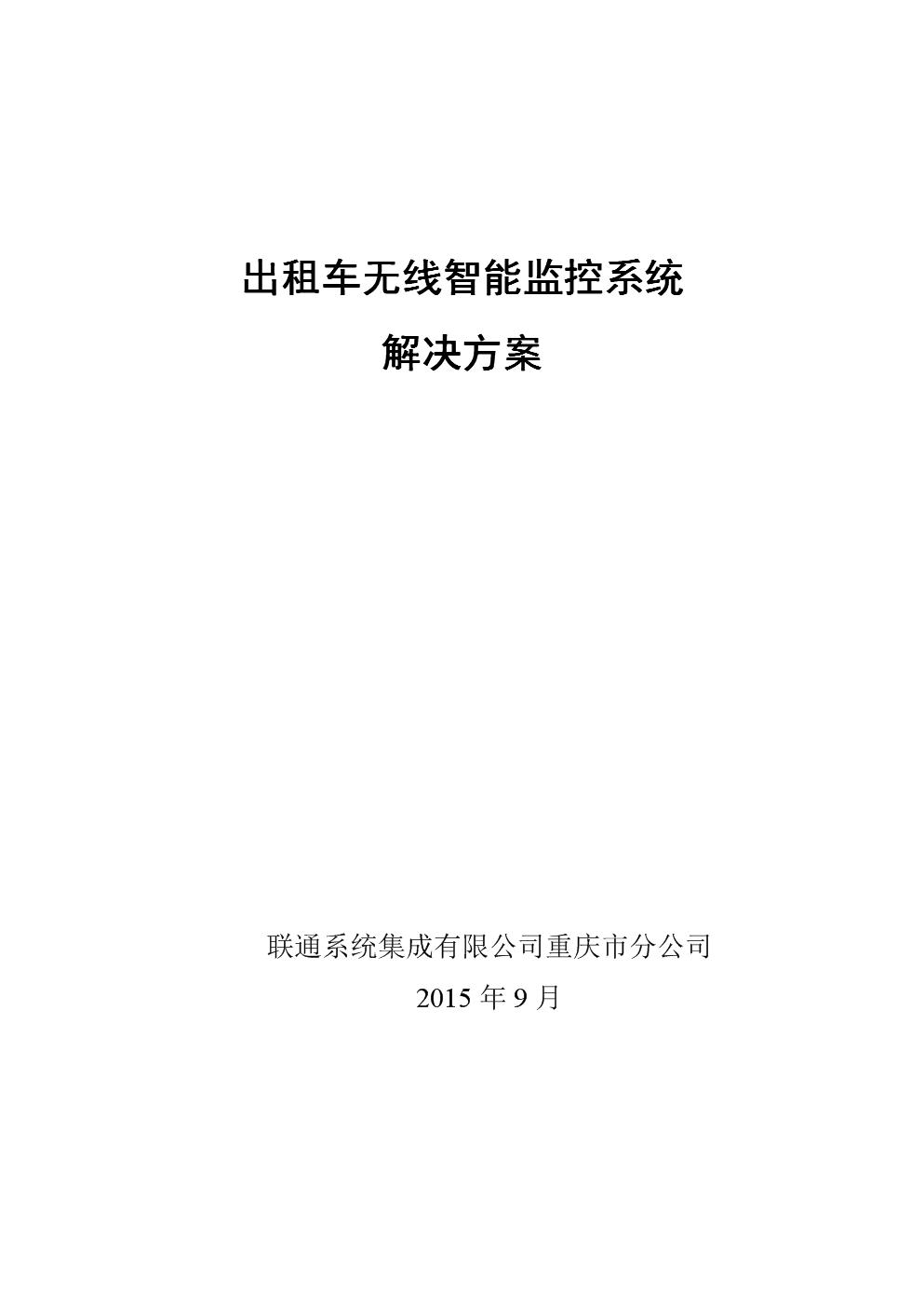 共享--重庆市铜梁区出租车无线智能监控系统解决方案.doc
