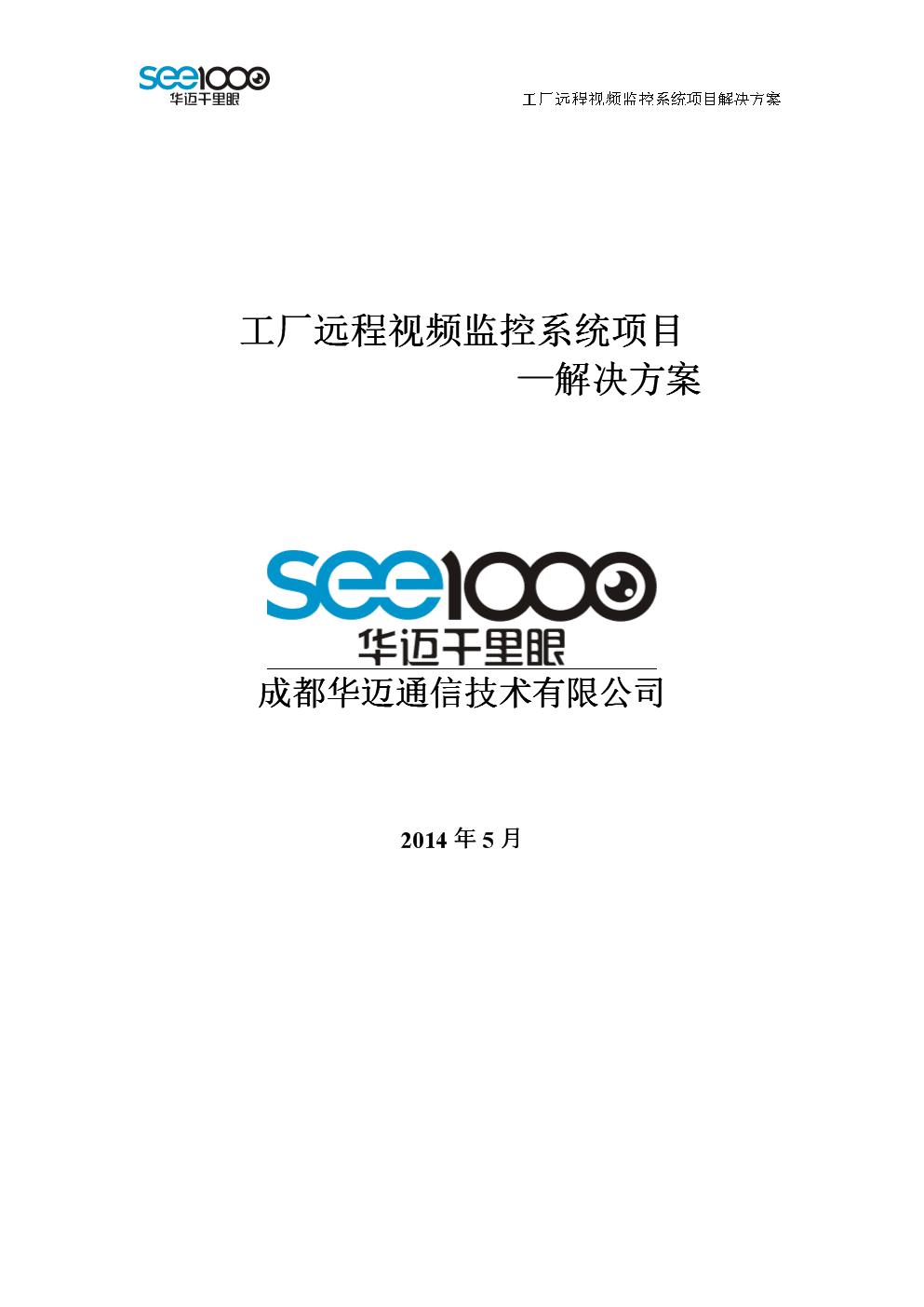 工厂远程监控系统项目解决方案.doc