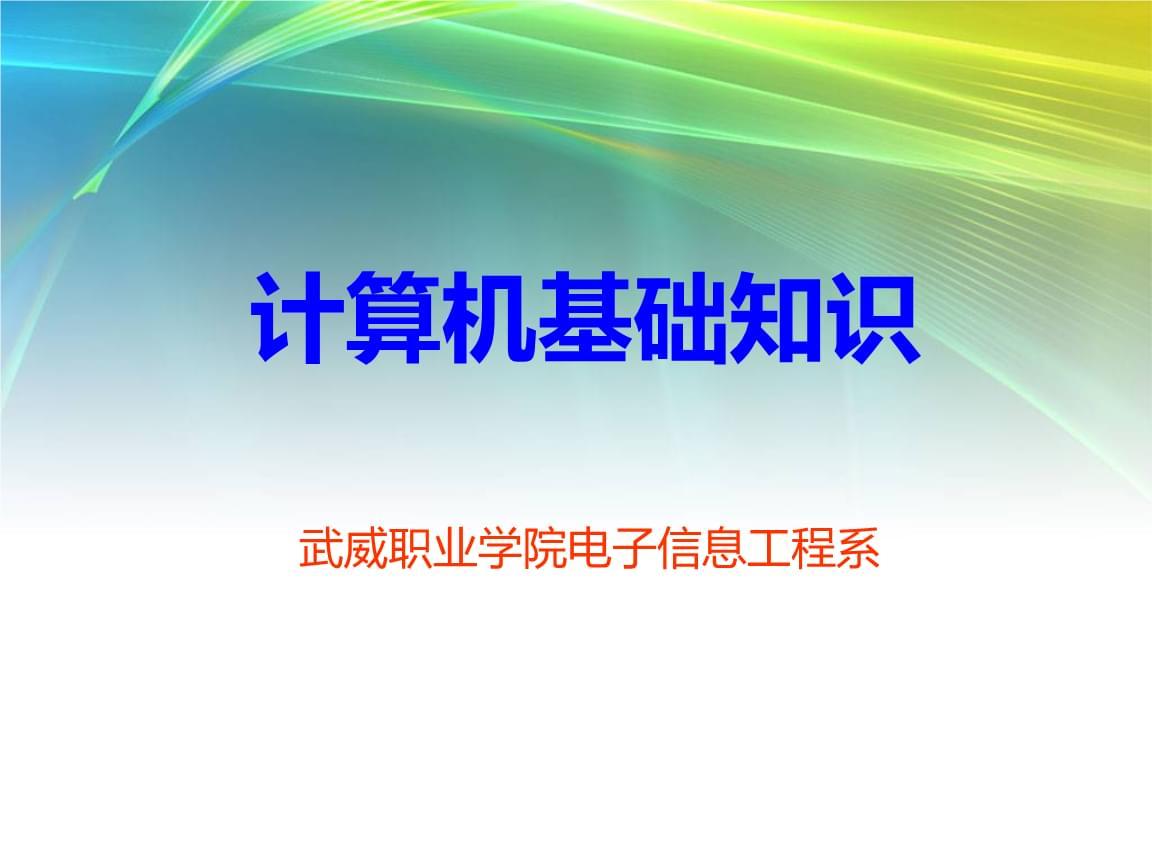 第一讲---计算机的发展和应用.ppt