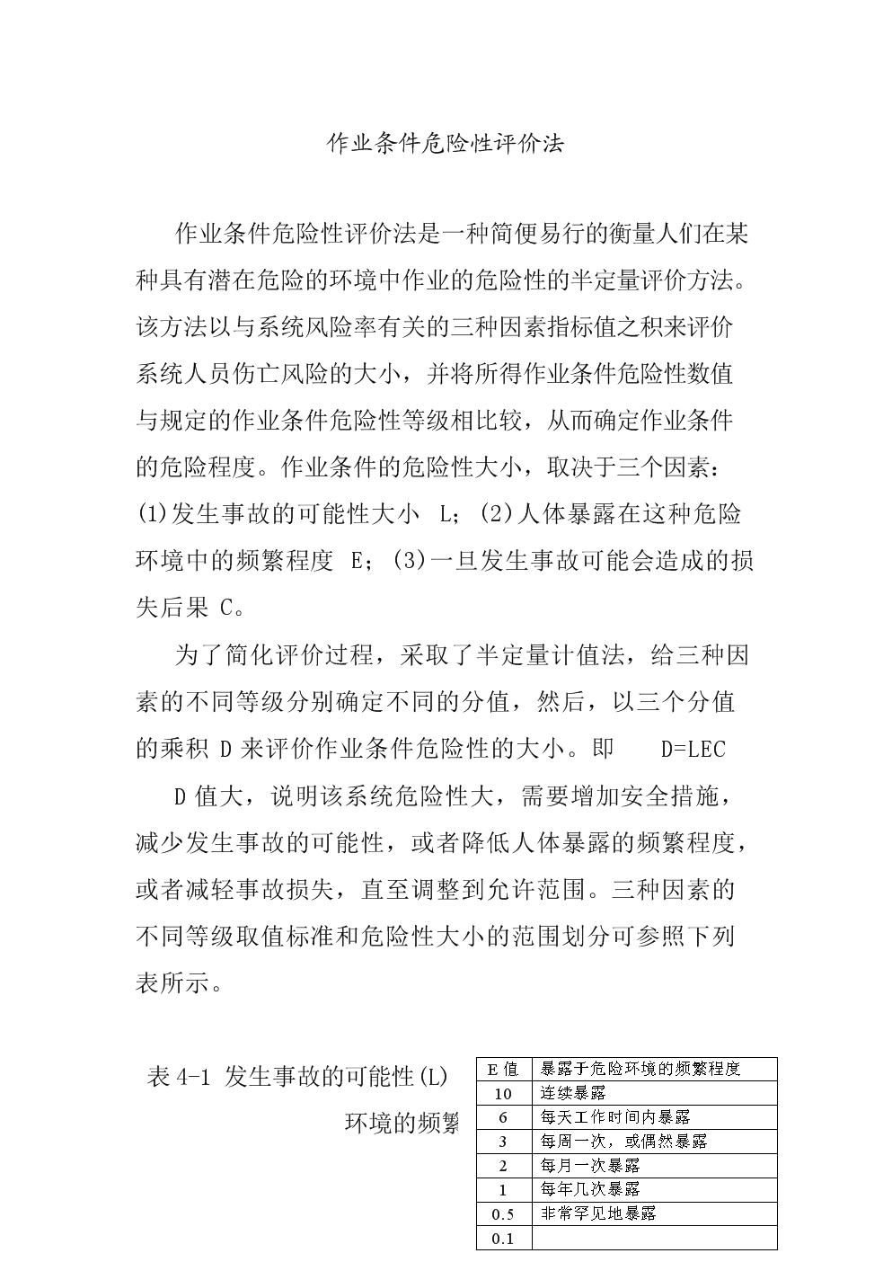 作业条件危险性评价法资料.doc