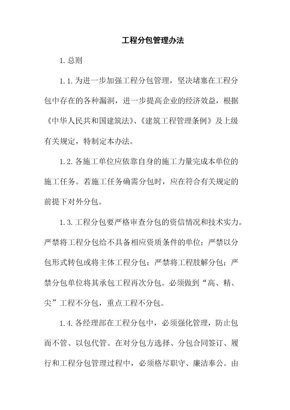 工程分包管理办法资料学习.doc