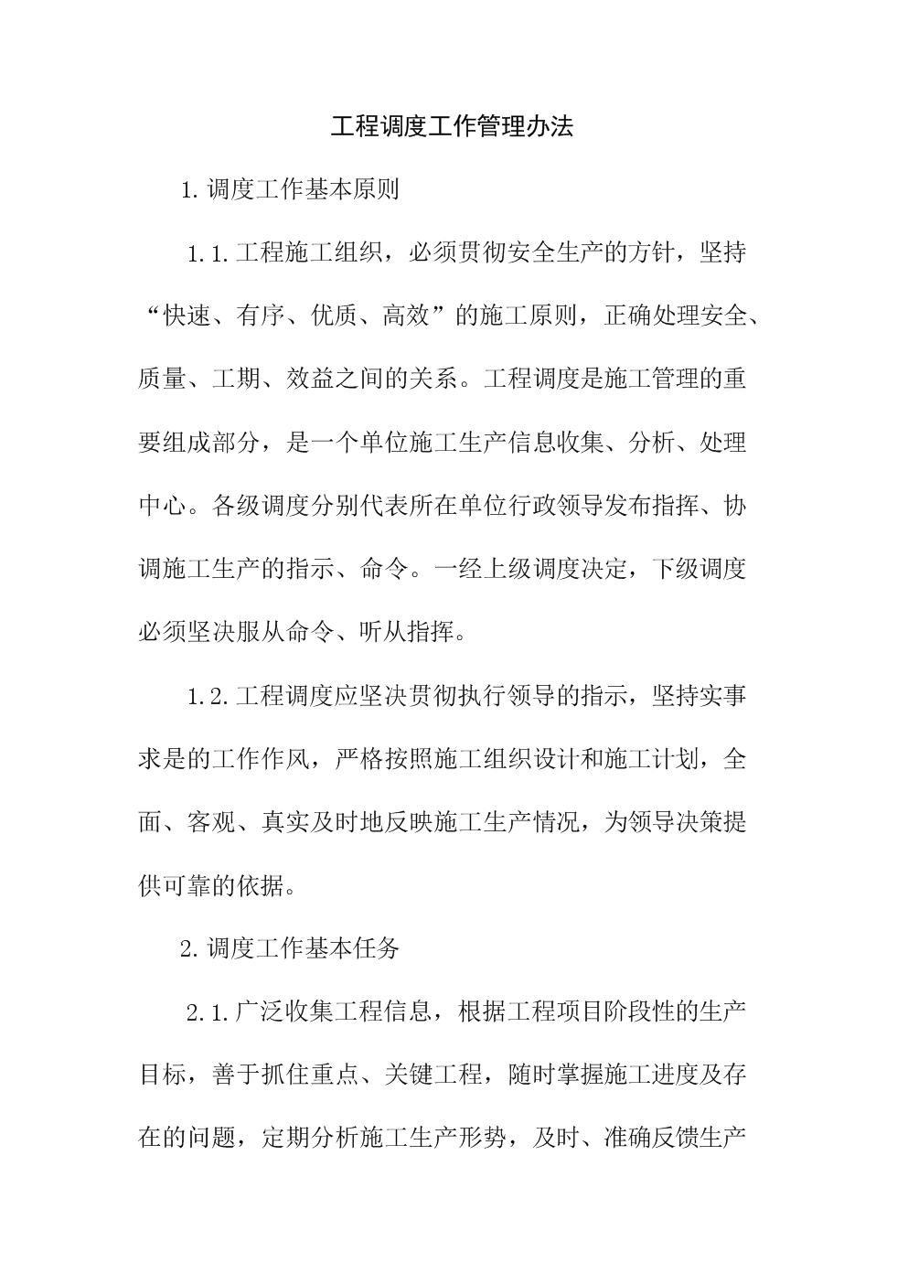 工程调度工作管理办法资料.doc