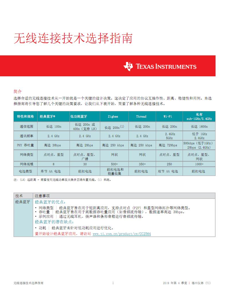 无线连接技术选择指南.pdf
