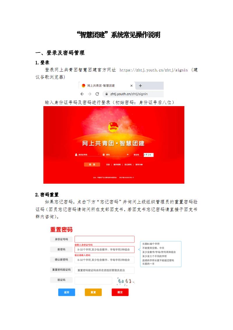 智慧团建系统常见操作说明.pdf