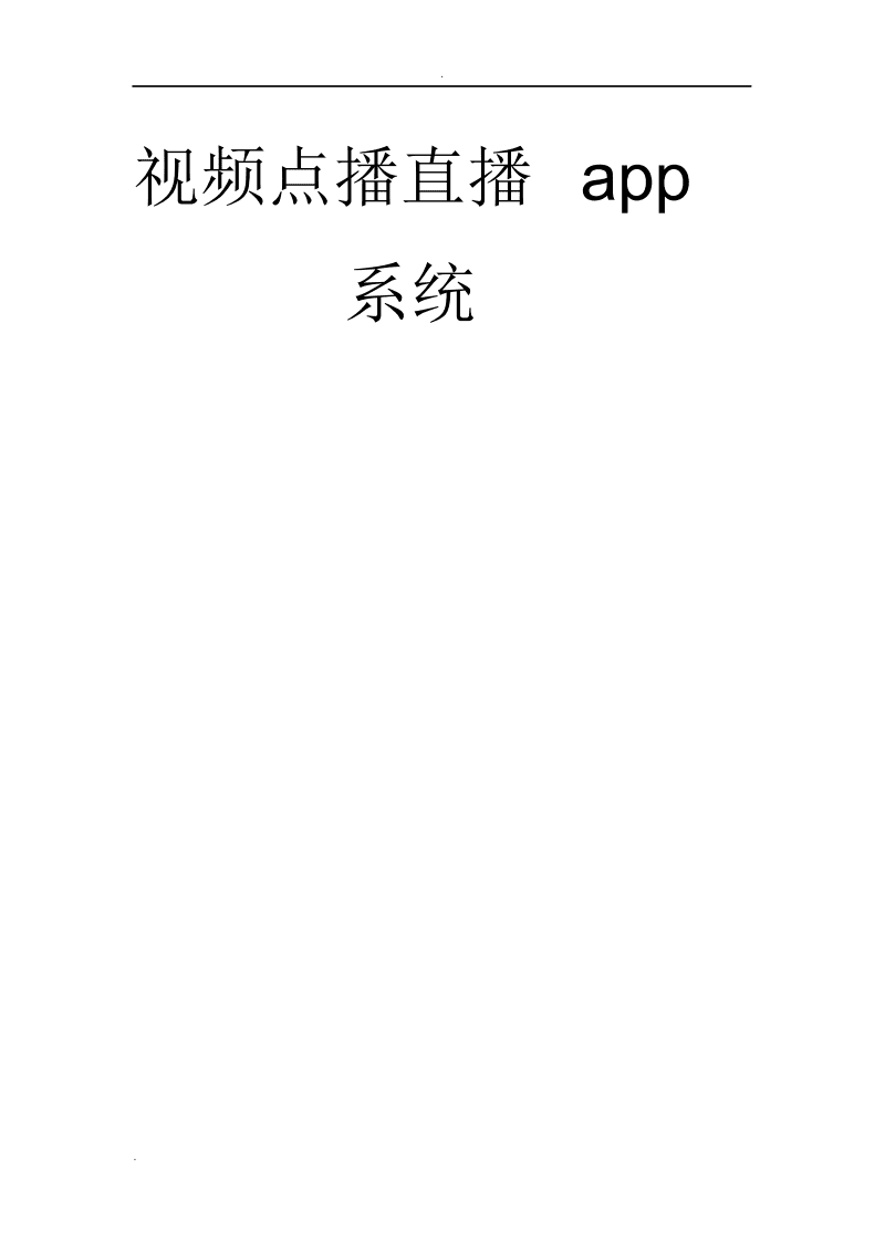 app视频点播直播系统方案.pdf