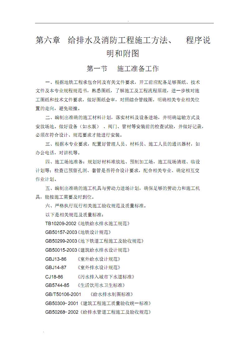 地铁施组_给排水及消防工程施工方法程序说明和附图.pdf