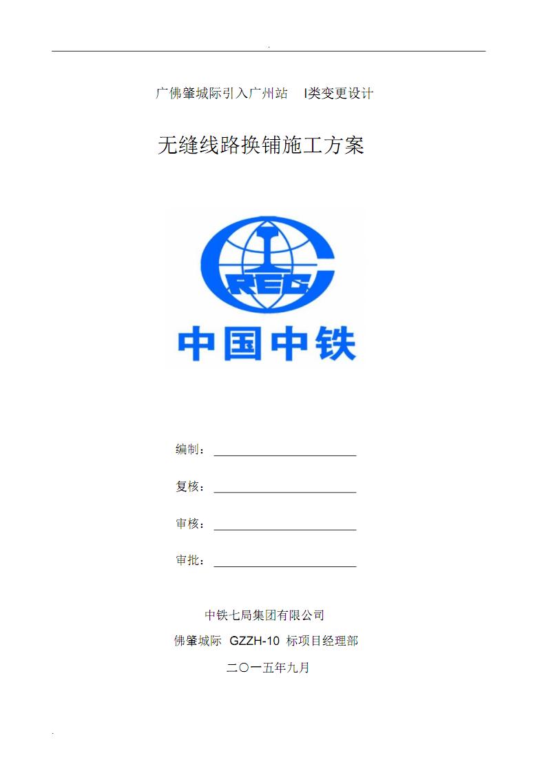 无缝线路换铺施工方案.pdf
