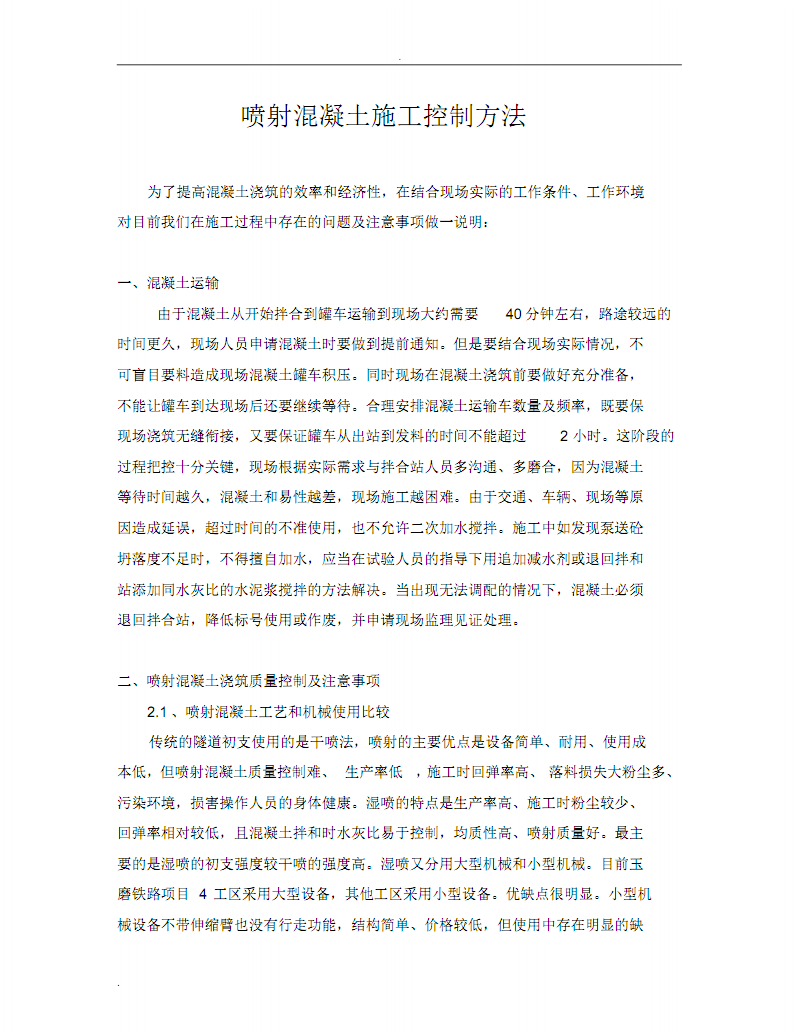 玉磨铁路喷射混凝土施工控制方法.pdf