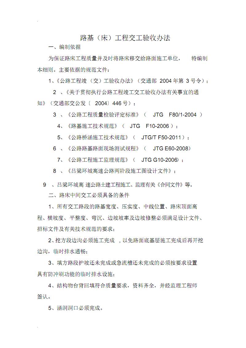 路基工程交工验收.pdf
