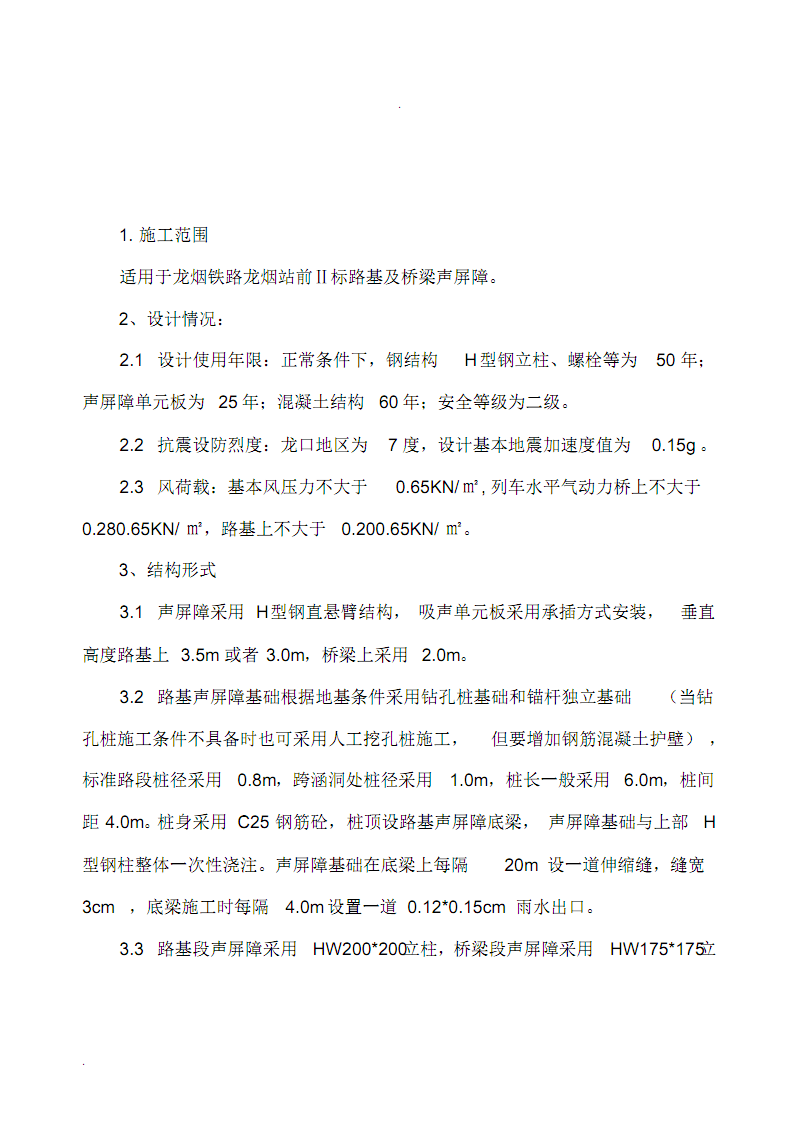 路基附属(声屏障)技术交底.pdf
