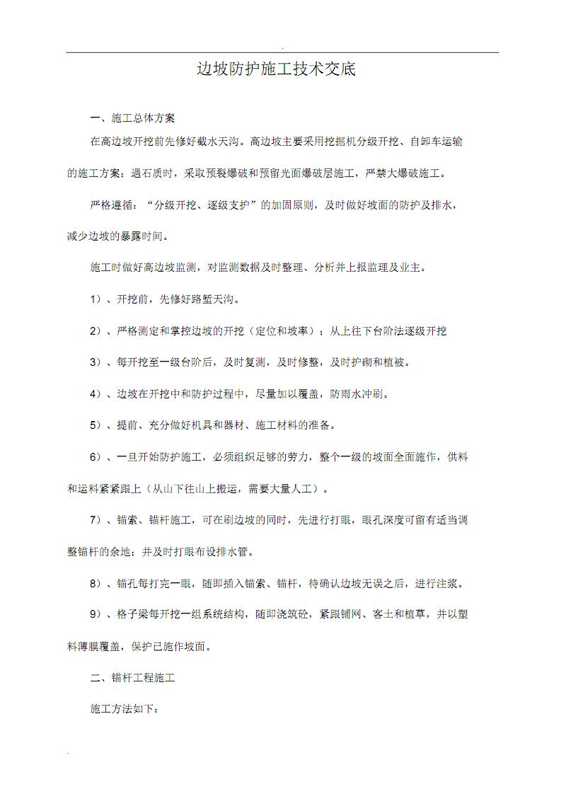 边坡防护施工技术交底大全.pdf