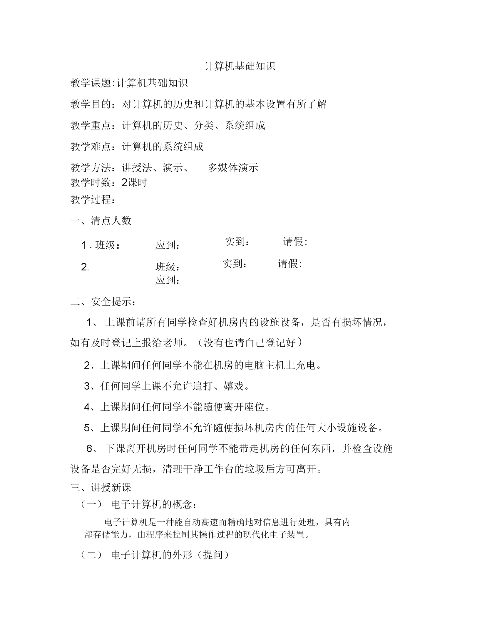 计算机基础教案(计算机基础知识).docx