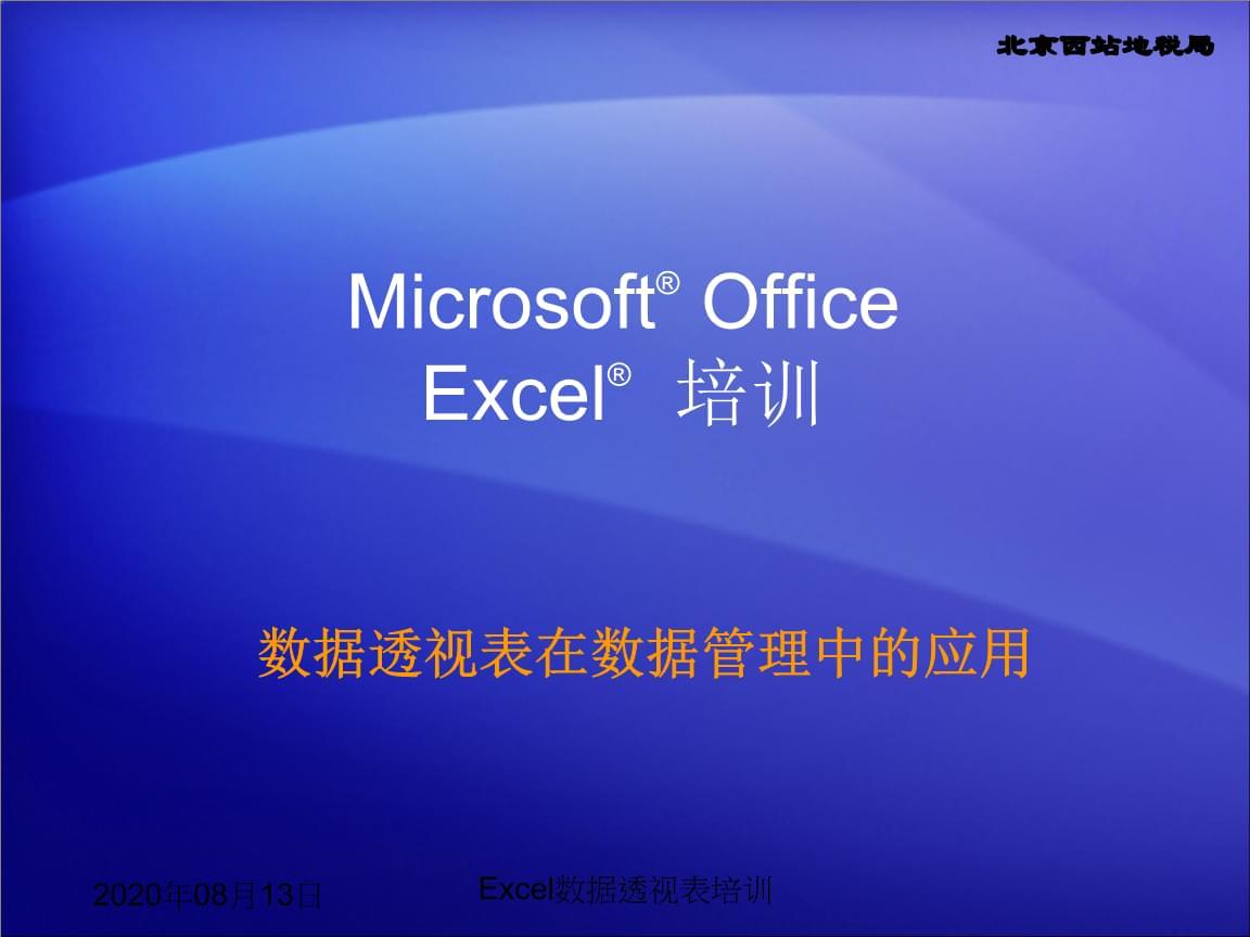 Excel数据透视表培训讲义.ppt