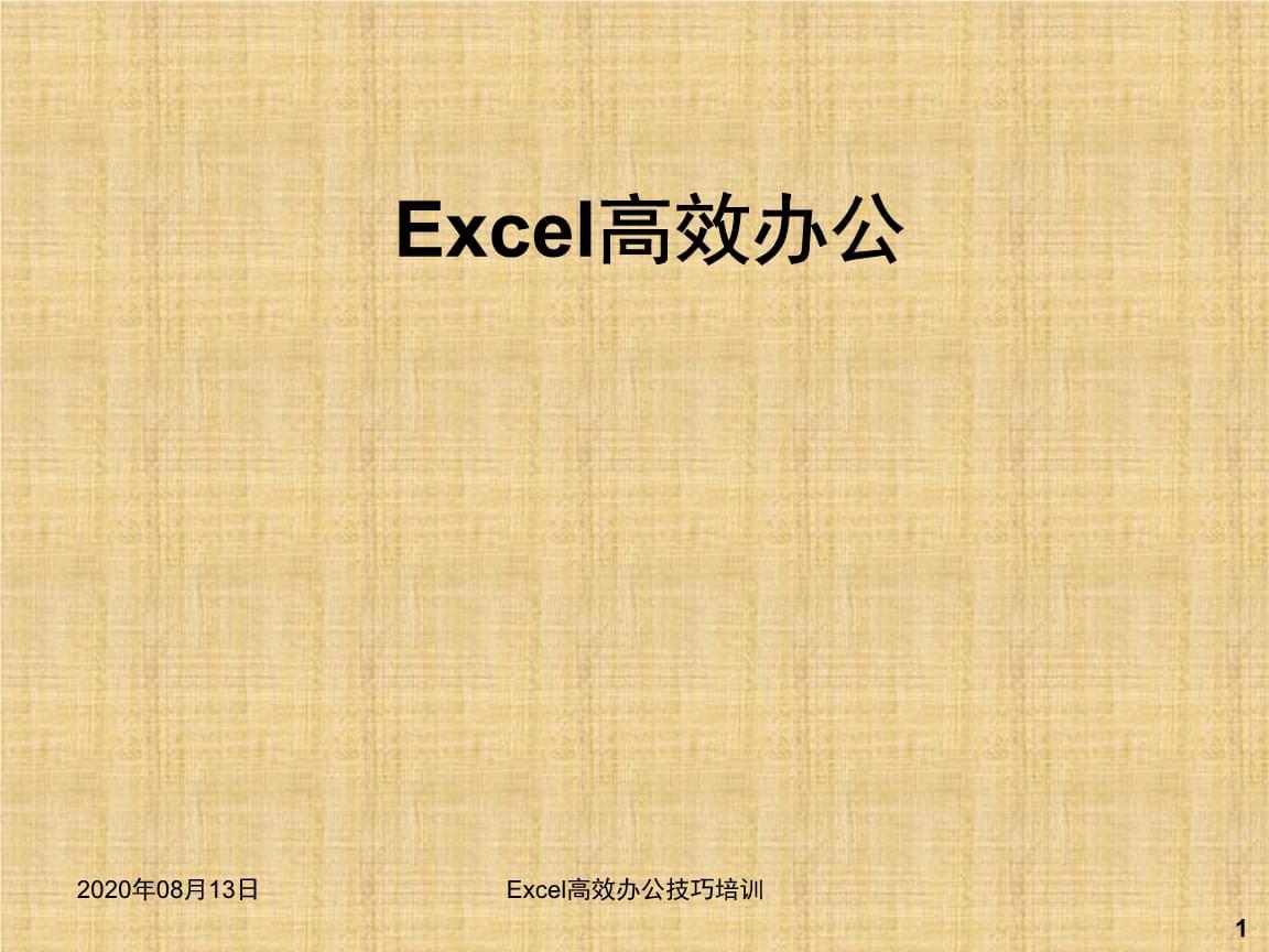 Excel高效办公技巧培训讲义.ppt
