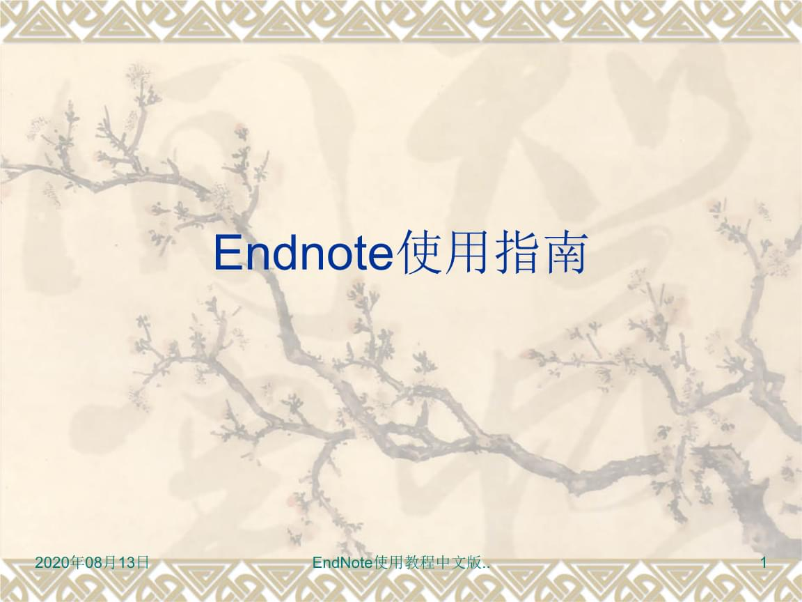 EndNote使用教程中文版..讲义.ppt