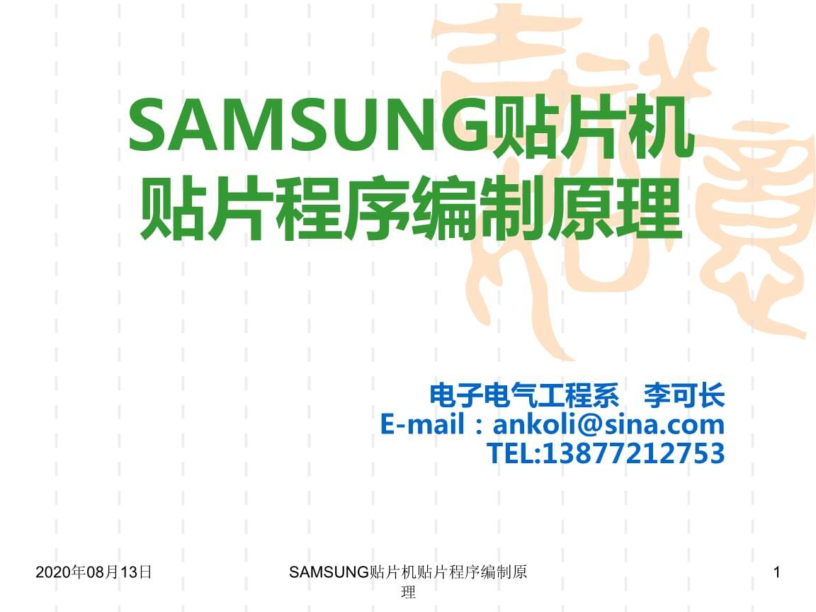 SAMSUNG贴片机贴片程序编制原理讲义.ppt