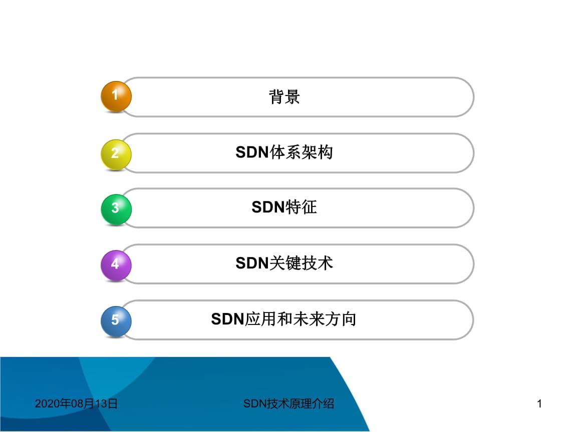 SDN技术原理介绍讲义.ppt