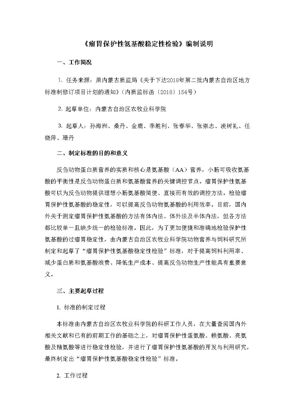 瘤胃保护性氨基酸稳定性检验编制说明.docx
