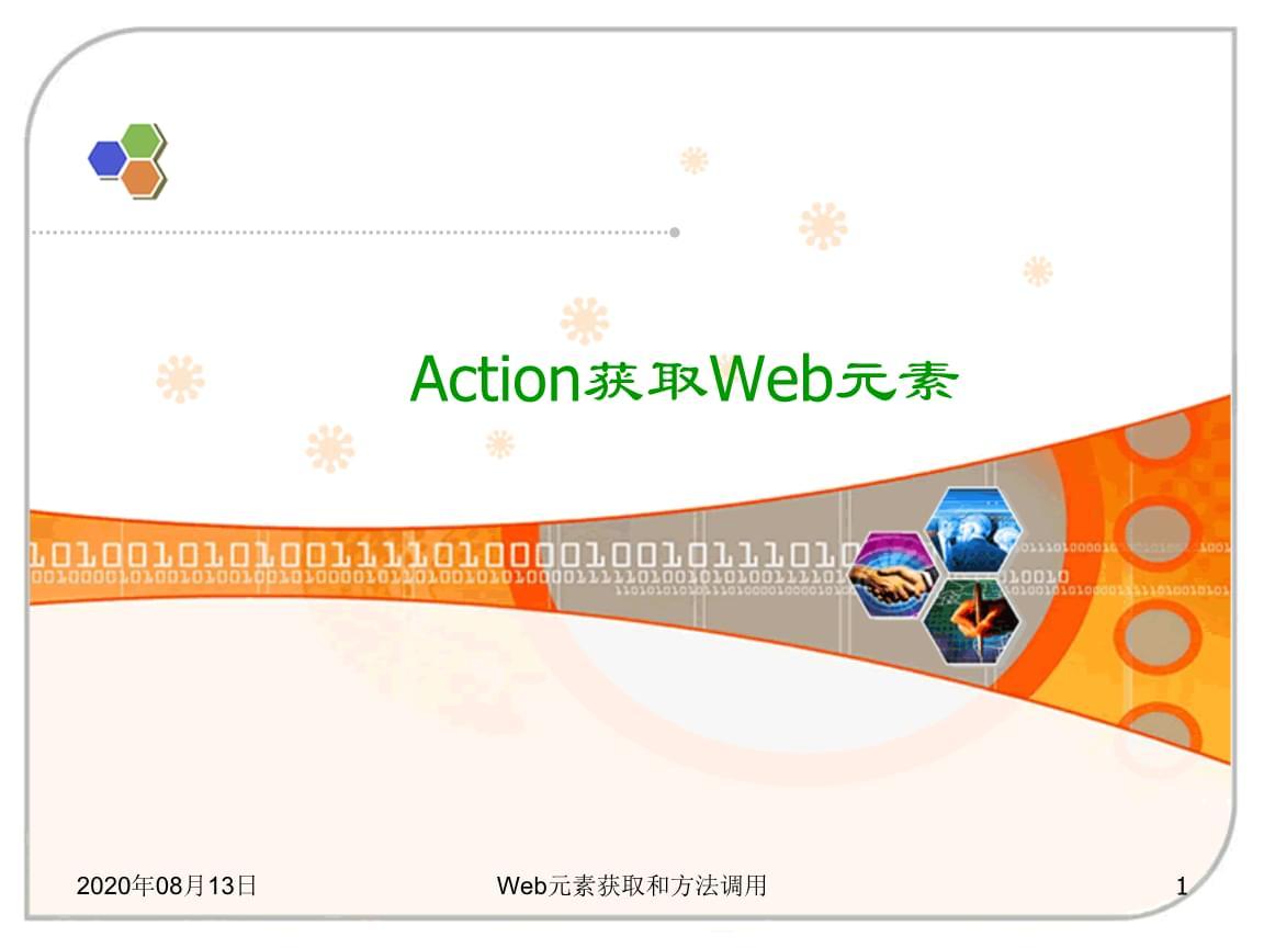 Web元素获取和方法调用讲义.ppt