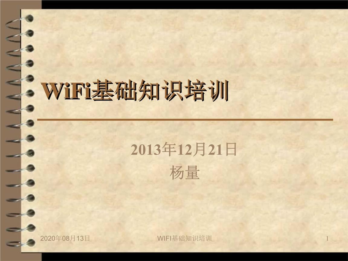 WIFI基础知识培训讲义.ppt