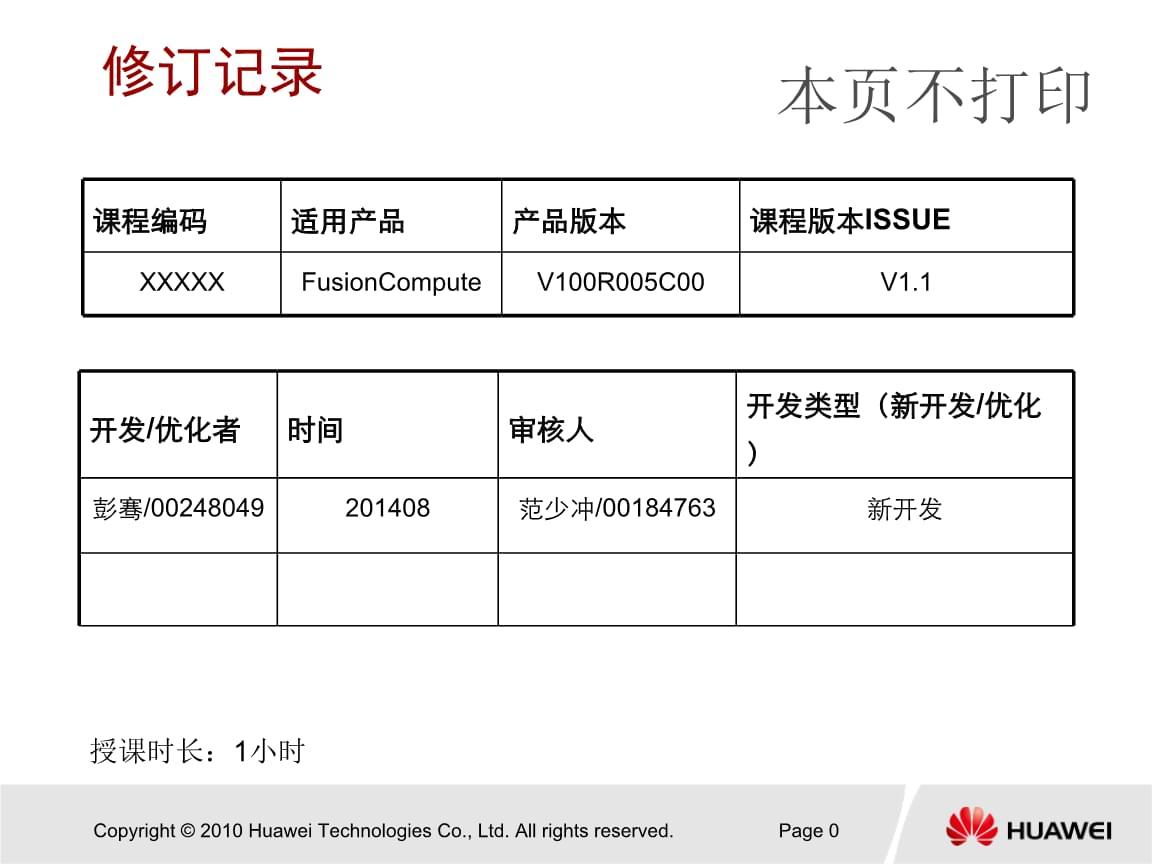 FusionCompute_V100R005C00_日常操作维护与故障处理.pptx