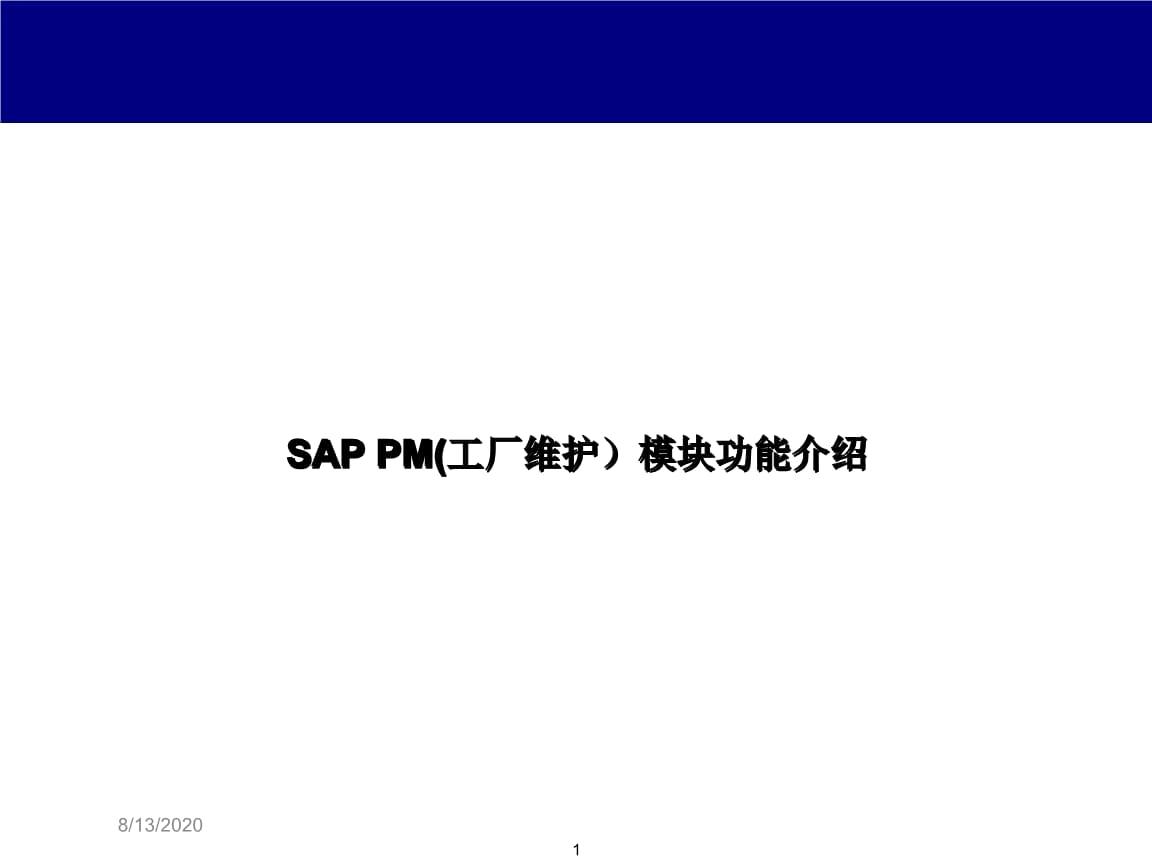 SAPPM模块培训教材讲义.ppt