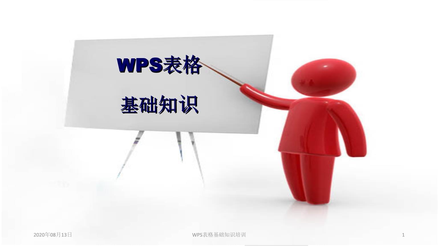 WPS表格基础知识培训讲义.ppt