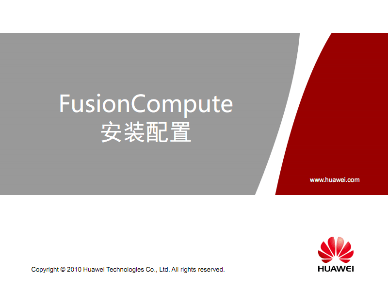 FusionCompute_V100R005C00_安装配置介绍(PDF).pdf