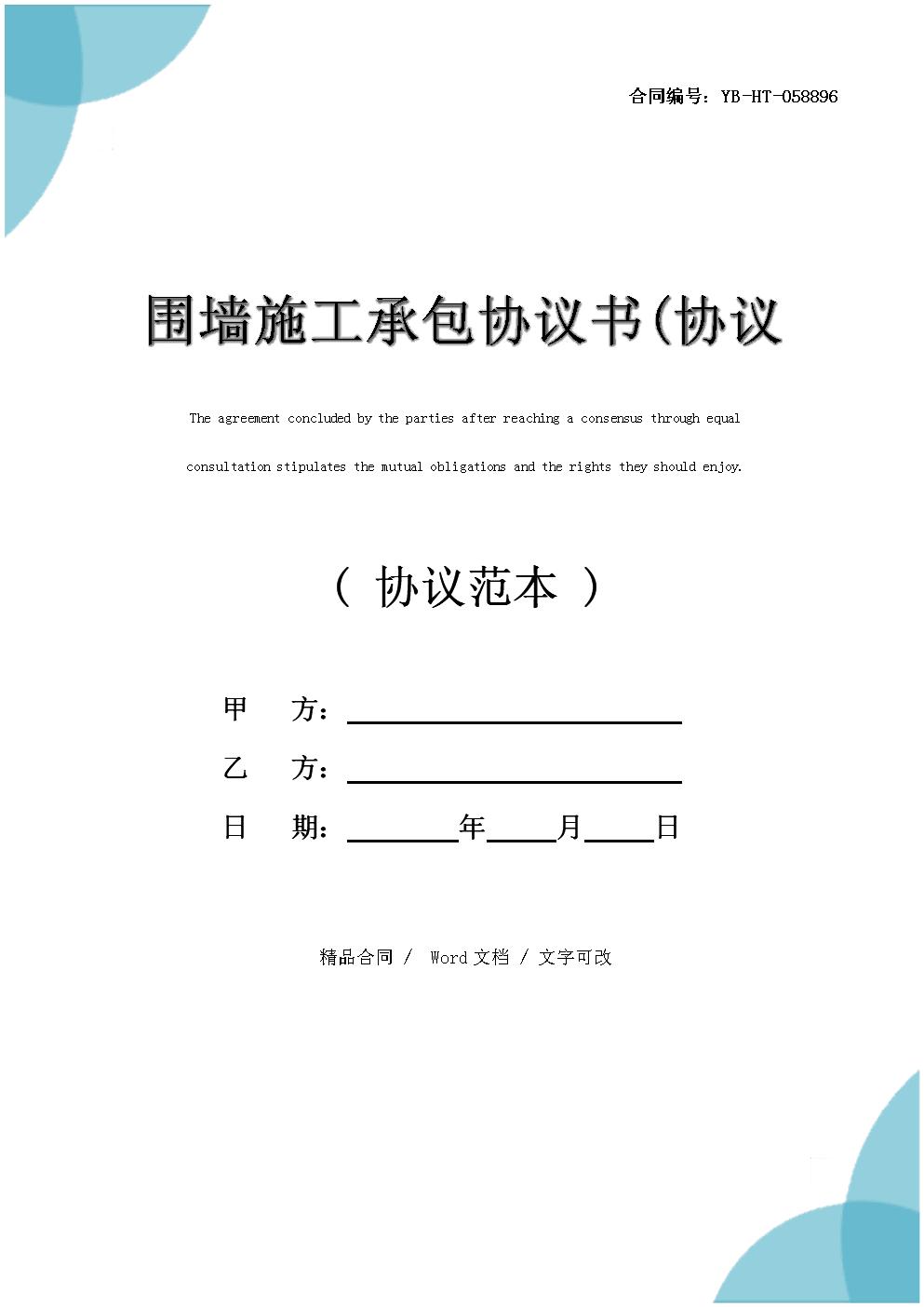 围墙施工承包协议书(协议示范文本).docx