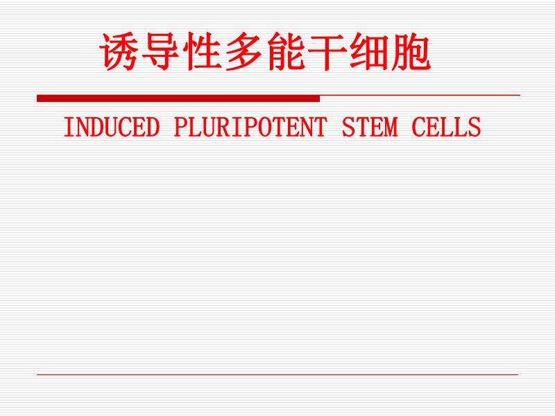 【复旦大学-高级病理生理学学习】_诱导性多能干细胞-_20200425234131.pdf