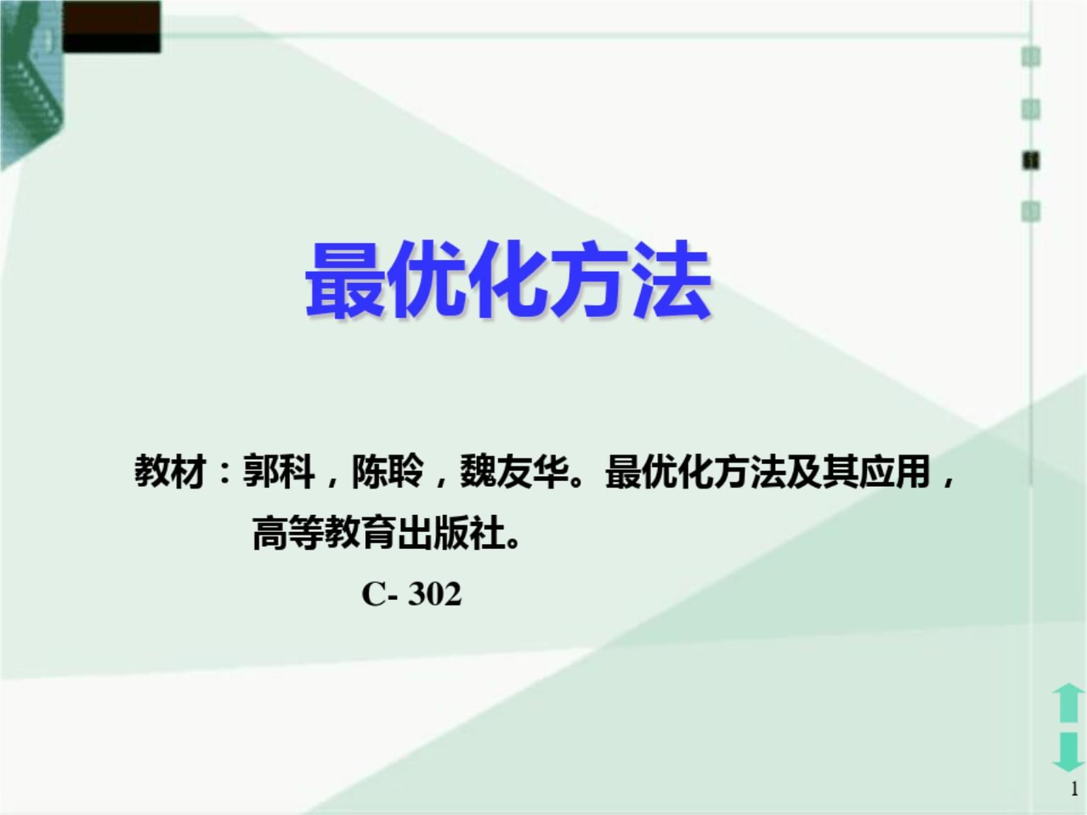 最优化方法 1第一章PPT课件[文字可编辑].ppt