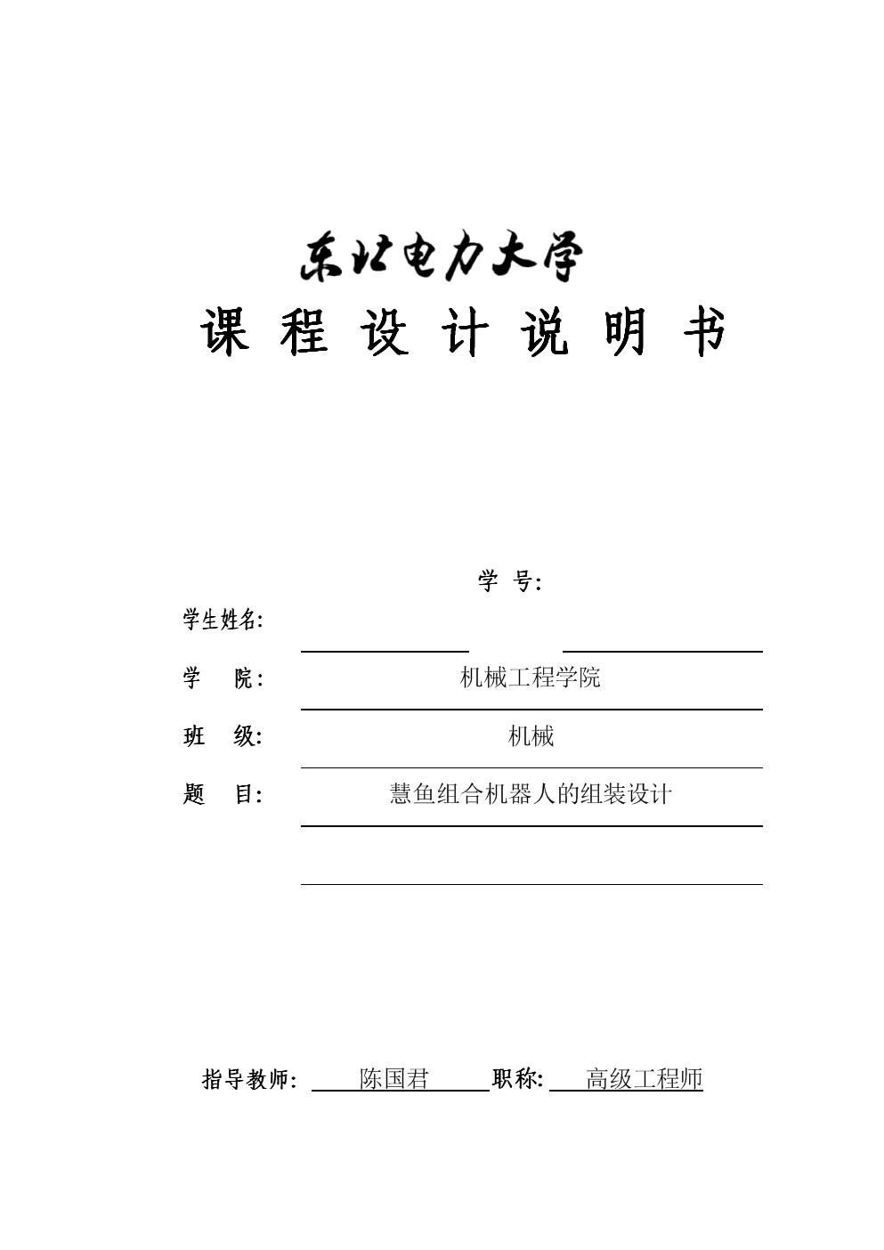 85分惠鱼机器人论文.docx