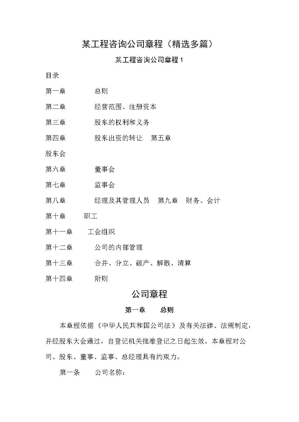 某工 程咨询公司章程(精选多篇).docx
