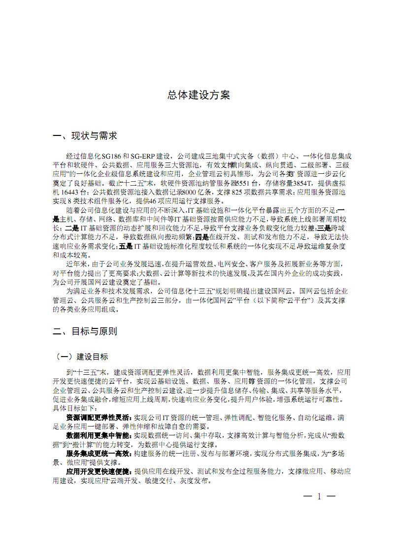 """一体化""""国网云""""平台顶层设计.pdf"""