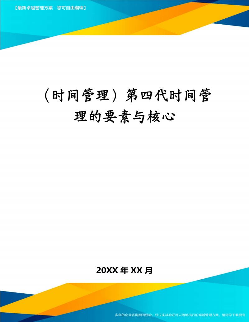 (时间管理)第四代时间管理的要素与核心.pdf