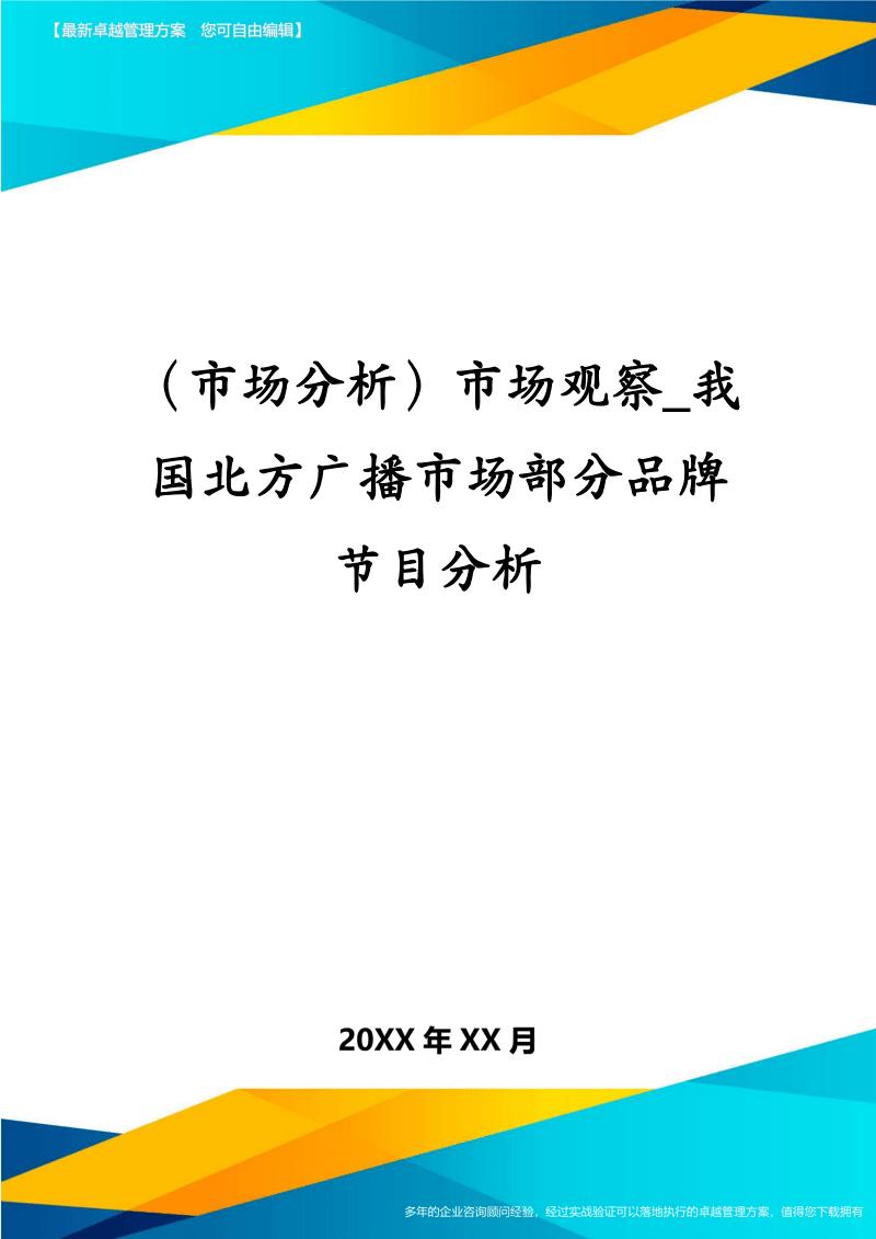 (市场分析)市场观察_我国北方广播市场部分品牌节目分析.pdf