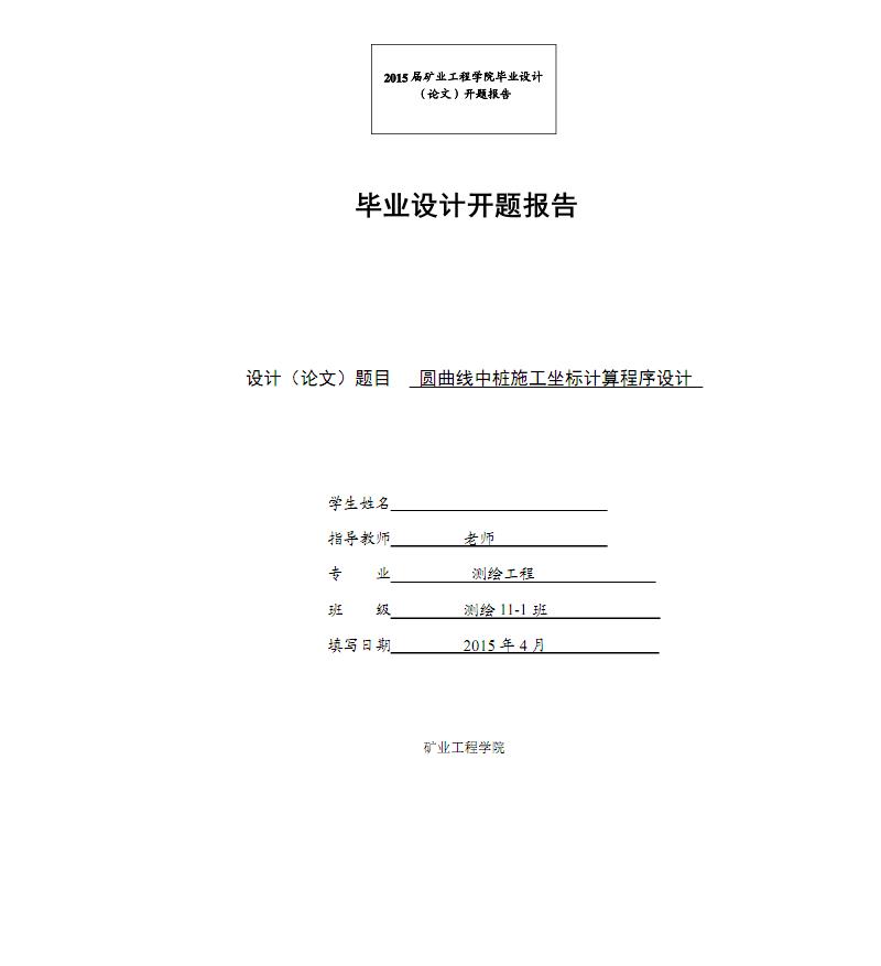 测绘毕业设计开题报告工学高等教育教育专区-测绘毕业设计开题报.pdf