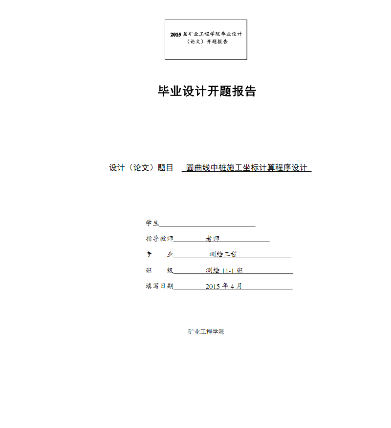 测绘毕业设计开题报告设计艺术人文社科专业资料-测绘毕业设计开题.pdf